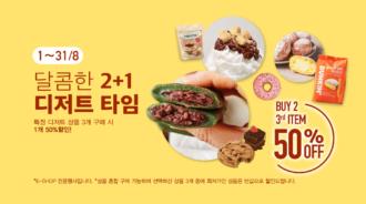 dessert-kor