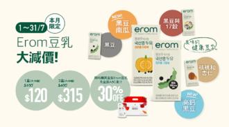 至抵商品-購買Erom豆漿一盒享八折優惠, 購買任何三盒Erom豆漿即享七折
