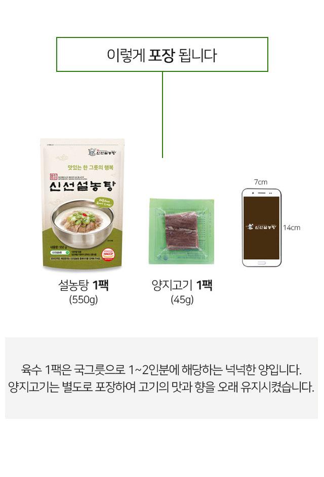 韓國食品-[Sinsunseolnongtang] Seolnongtang 550g+ Lamb 45g