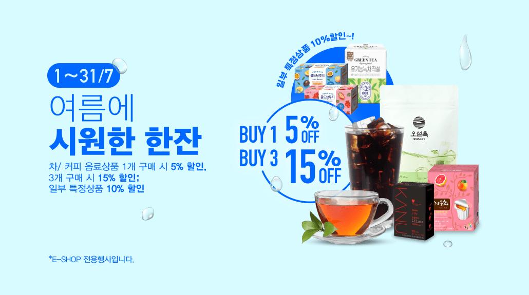 韓國食品-여름에 시원한 한잔 - 1개 구매 시 5% 할인, 3개 구매 시 15% 할인; 특정상품 10% 할인