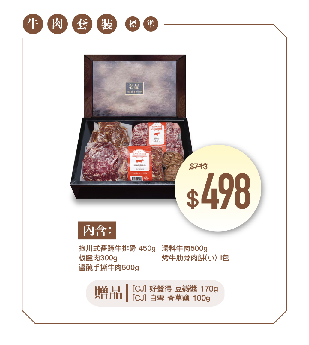 韓國食品-2021 中秋禮盒套裝