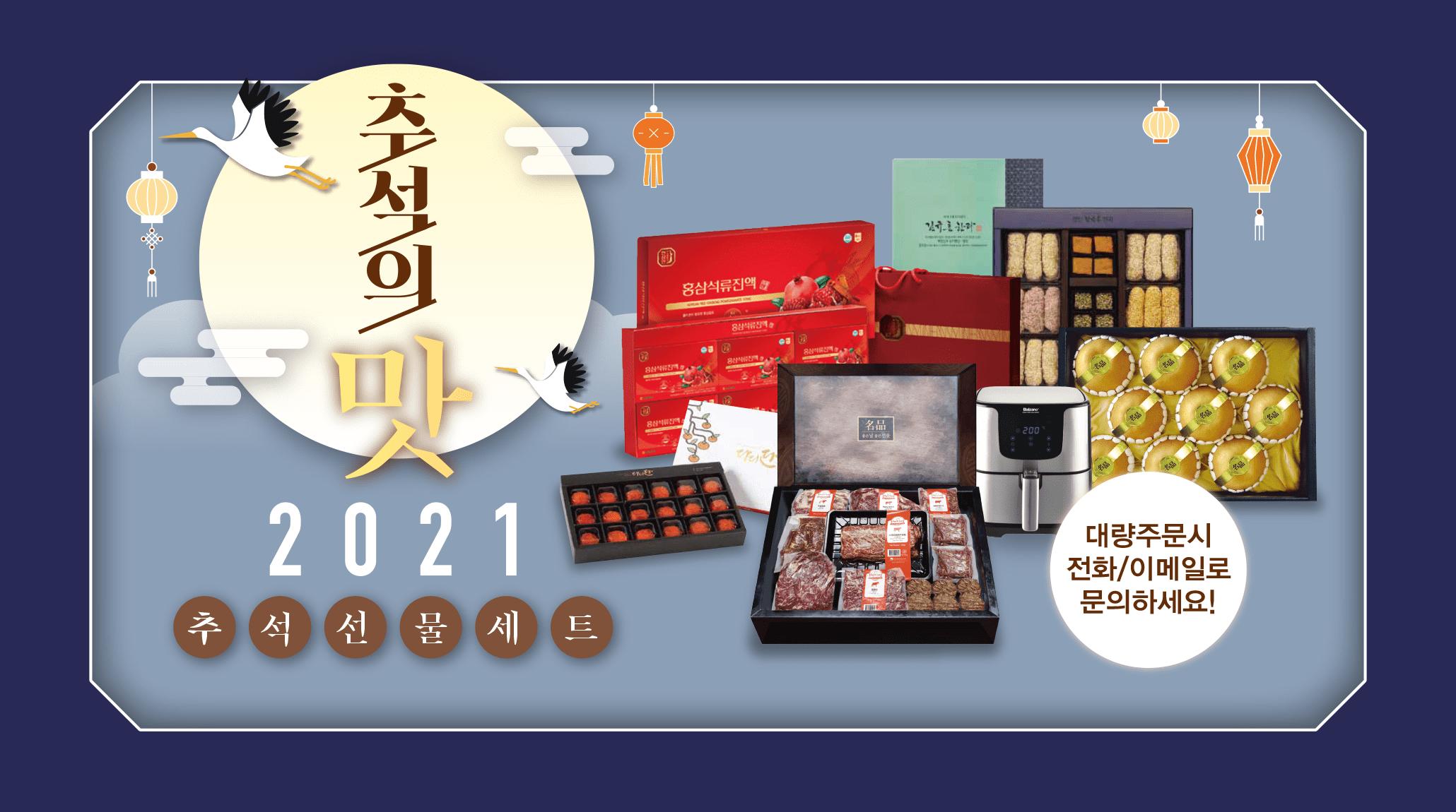 韓國食品-2021 추석선물세트