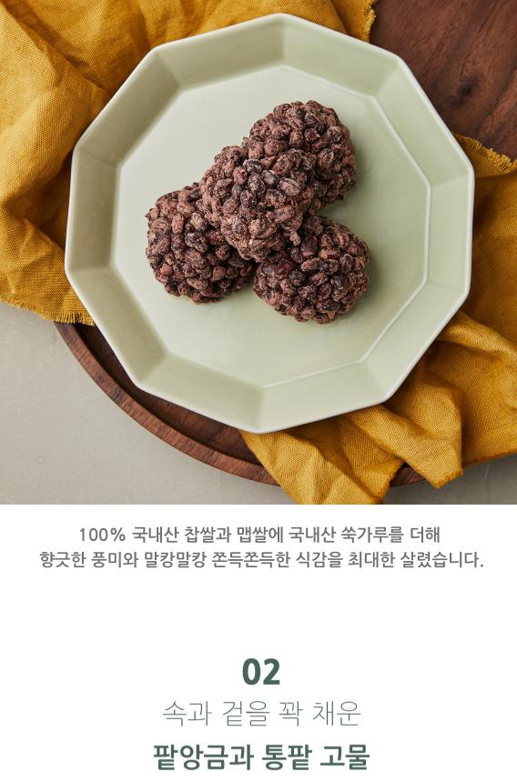 韓國食品-[Maumiga] Omegi Red Bean Rice Cake 50g*21