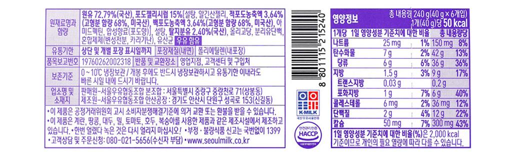 韓國食品-[Seoul Milk] Jjayojjayo Yogurt Stick [Grape] 40g*6p