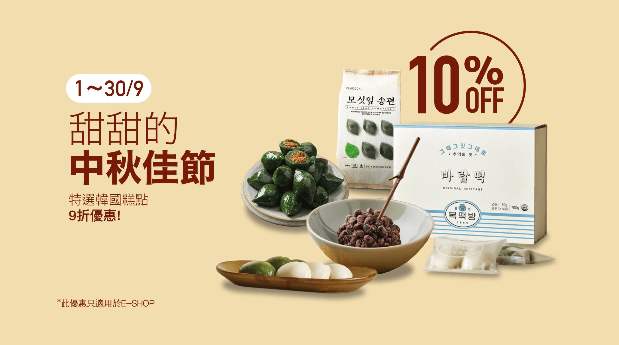 韓國食品-甜甜的中秋佳節 - 韓國糕點9折優惠!