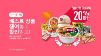 best-item-kor2