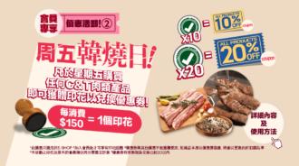fri-meatday-hk