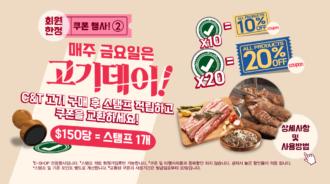 fri-meatday-kor2