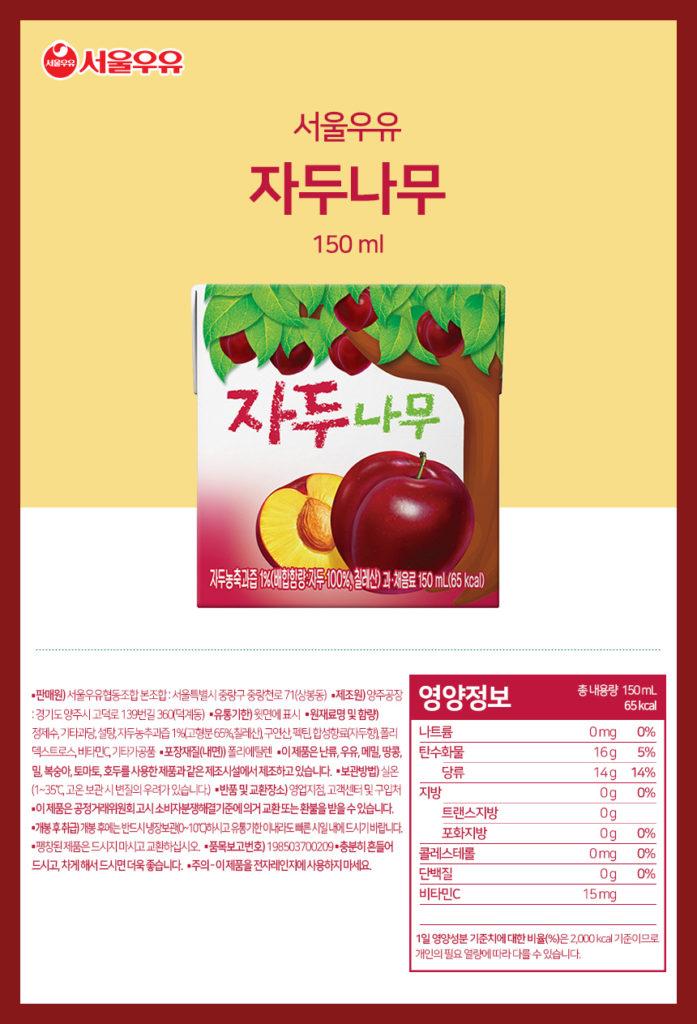 韓國食品-[Seoulmilki] Plum Juice 150ml