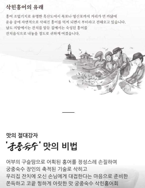 韓國食品-[GungJungSukSu] Fermented Raw Skate 100g