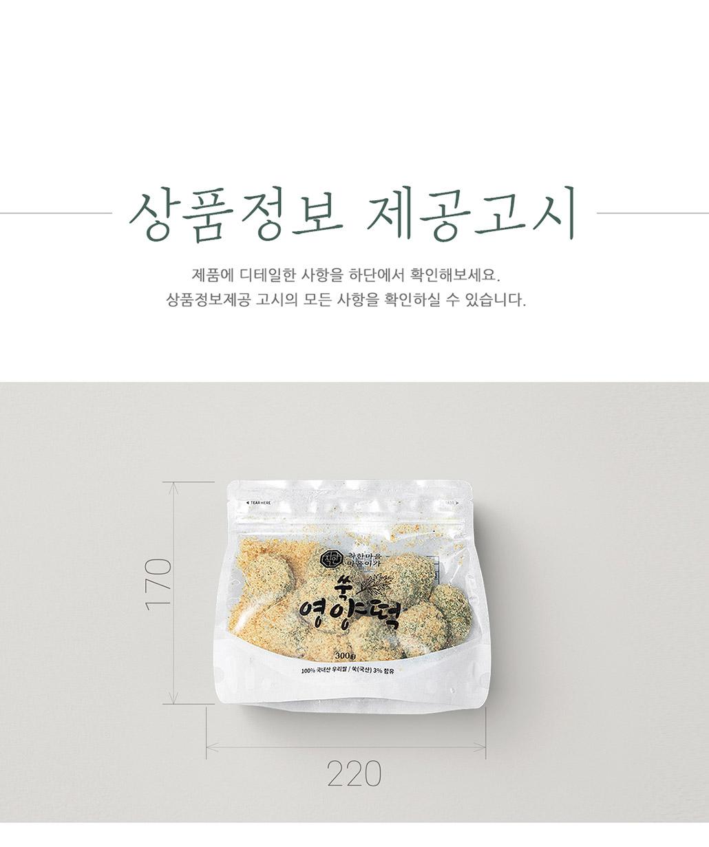 韓國食品-[Mauminga] Rice Cake 300g