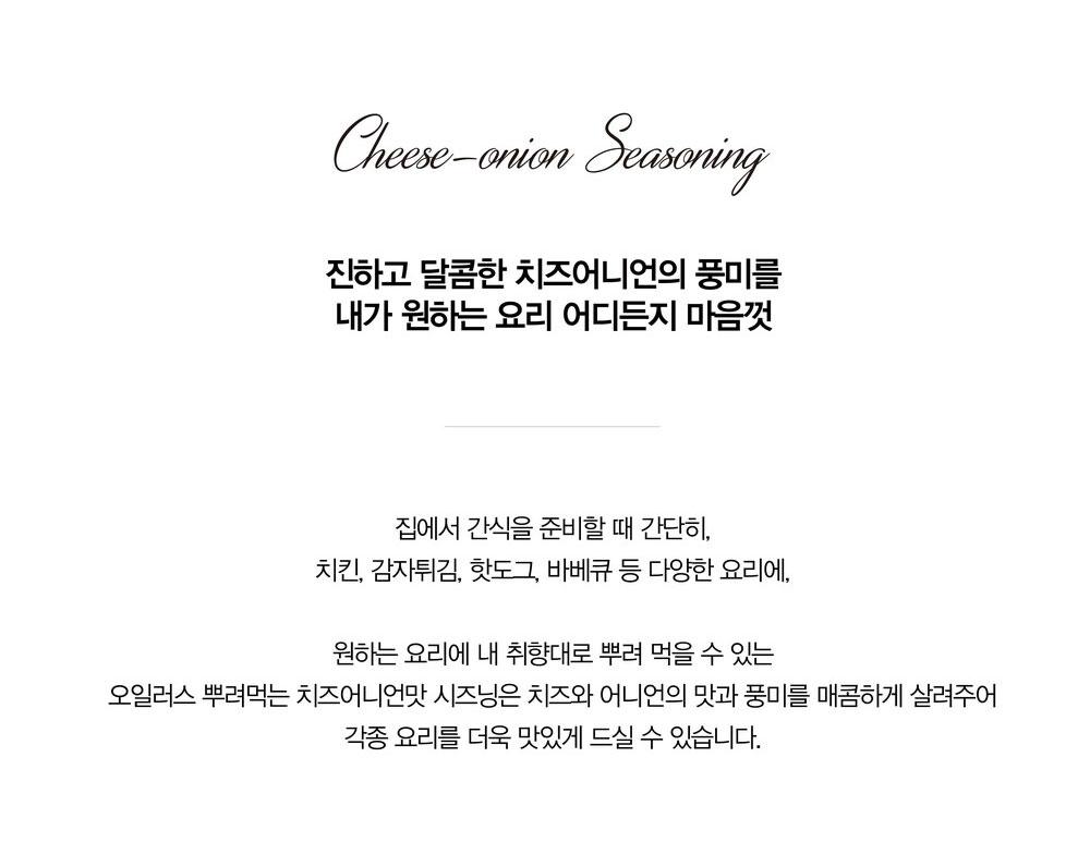 韓國食品-[Oilus] Cheese Onion Sprinkle Seasoning 160g