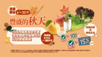 Abundant Autumn-hk3