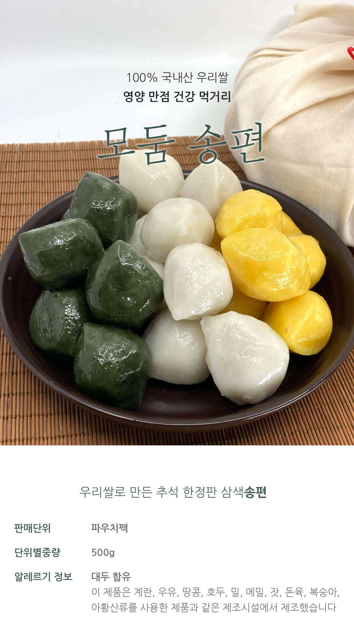 韓國食品-[Mauminga] Assorted Korean Tteok Songpyeon 500g