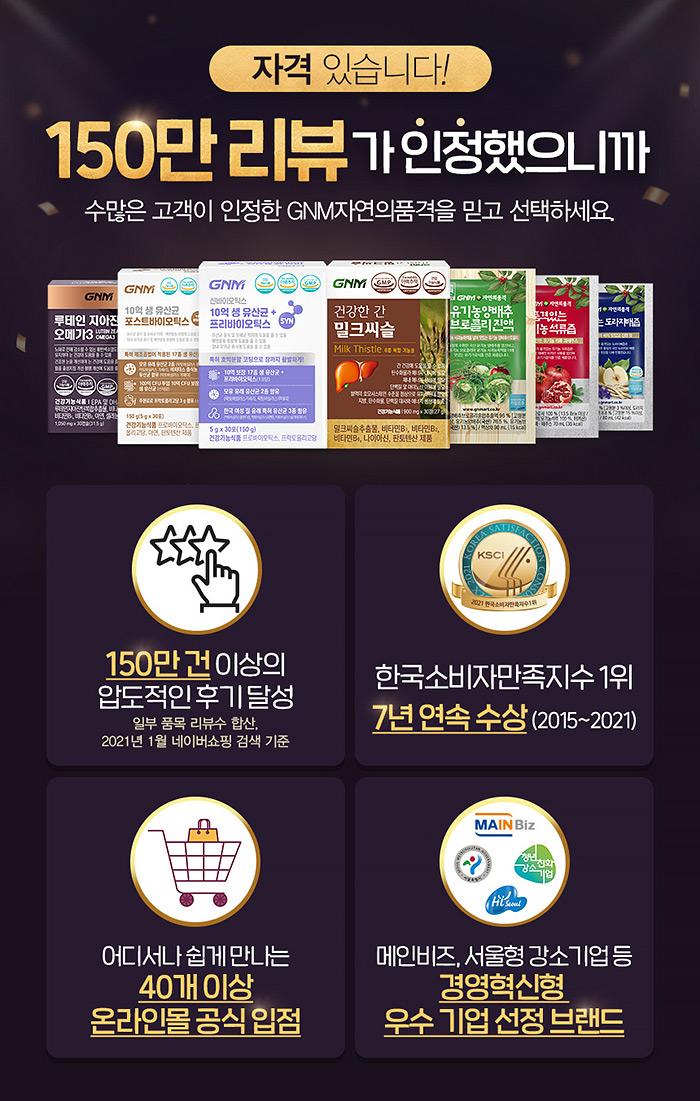 韓國食品-[GNM] Lutein Omega3 Gift Set (30 Capsules *6 Cases) [servings for 6 months]