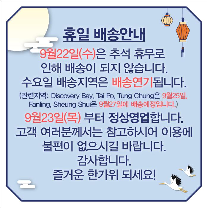 韓國食品-휴일 배송안내 (2021년 9월 22일 추석 다음날 휴무)