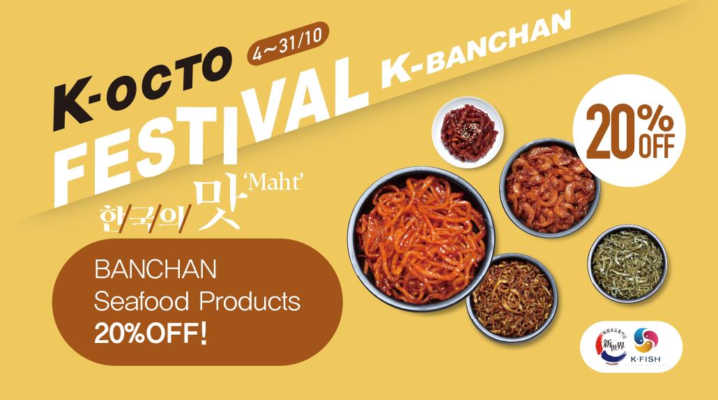 韓國食品-K-Octo Festival! [K-Banchan] - BANCHAN Seafood Products 20%OFF!