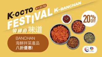 k-banchan-hk