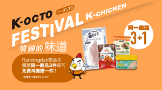 k-chicken-hk2