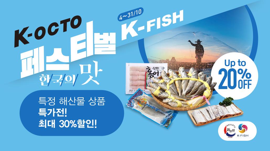 k-fish-kor-2121