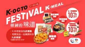 k-meal-hk2