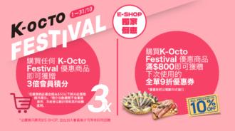k-octo-point-hk