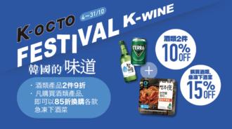 k-wine-hk2