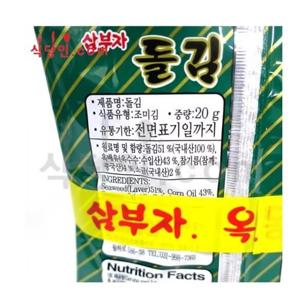 韓國食品-[Honghae] Sambuja Natural Laver 20g*5p