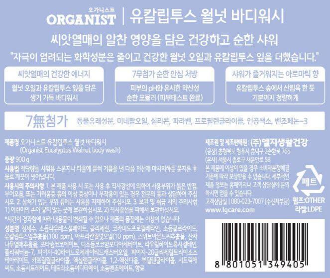 韓國食品-[엘지생활건강] 오가니스트 바디워시유칼립투스월넛 900ml